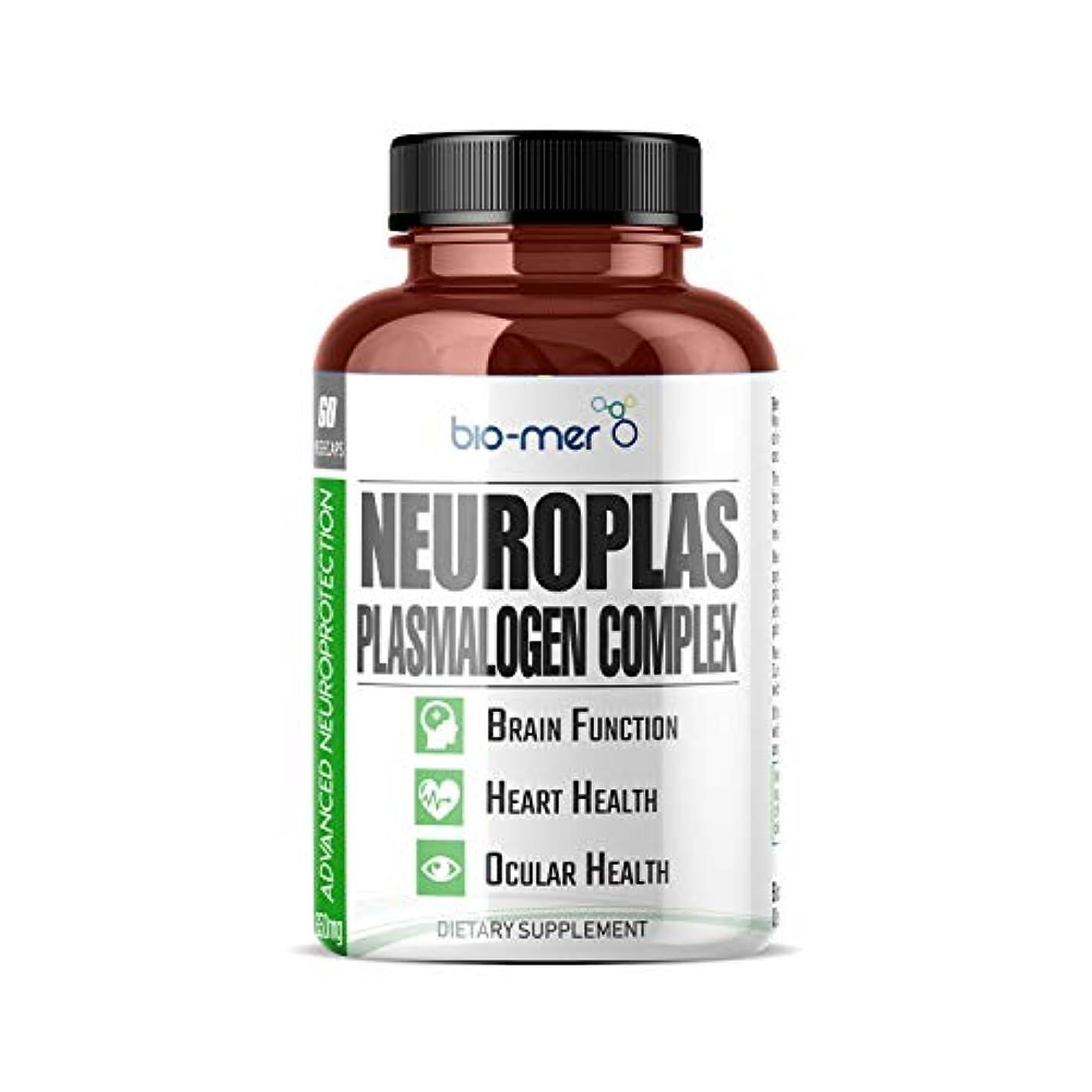 酸素かるドライバNEUROPLAS:412 円/mg のプラズマローゲン (NeuroREGAIN)と比較して、市場で最も安価な プラズマローゲン?サプリメント 38 円/mg。神経変性疾 患に対する身体の抵抗力をサポート