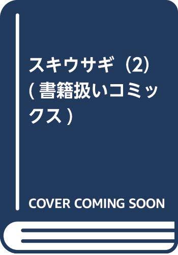 スキウサギ(2) (書籍扱いコミックス)