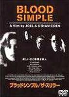 ブラッドシンプル/ザ・スリラー [DVD]