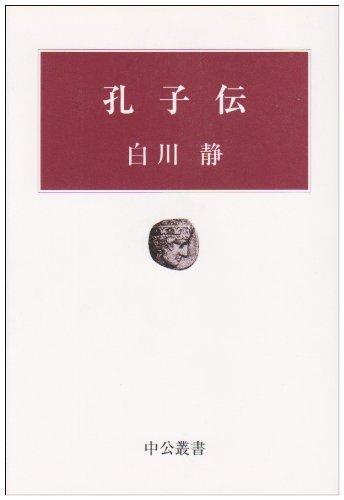 孔子伝 (中公叢書)の詳細を見る