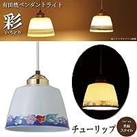 有田焼ペンダントライト 彩(いろどり) 色絵スタイル チューリップ INT-203-1 50cm