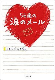 56通の涙のメール (角川文庫)の詳細を見る
