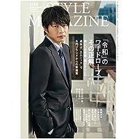AERA STYLE MAGAZINE (アエラスタイルマガジン) Vol.44【表紙:田中圭】[雑誌] (AERA増刊)