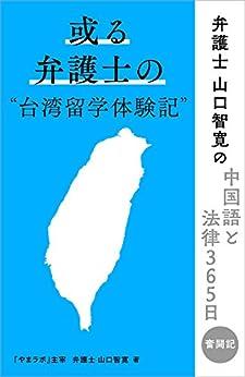 [山口智寛]の或る弁護士の台湾留学体験記:中国語と法律365日