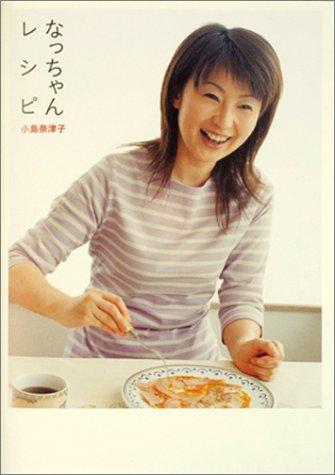 なっちゃんレシピ (地球丸くらしブックス)