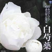 平成二十五年度(第四十九回)日本コロムビア全国吟詠コンクール課題吟 白芍薬