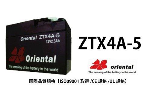 oriental オリエンタル バッテリー ZTX4A-5  液入充電済(完全密閉)メンテナンスフリー (YTR4A-BS/GTR4A-5/FTR4A-BS互換)保証付