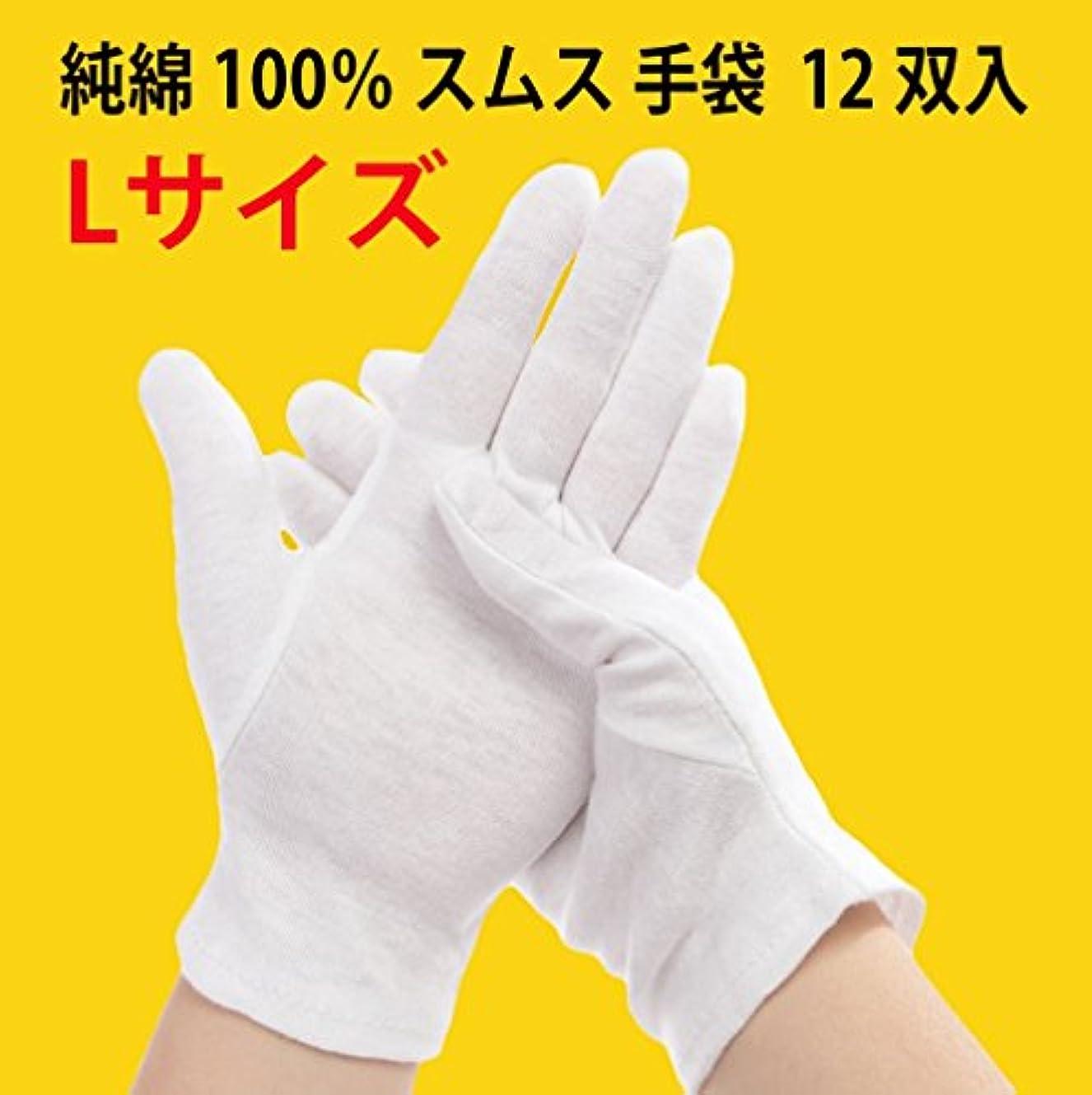 純綿100% スムス 手袋 Lサイズ 12双 大人用 多用途 101117
