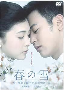 春の雪~清顕と聡子の追想物語~ [DVD]