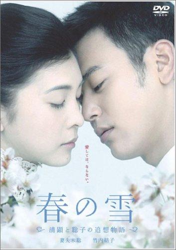 春の雪~清顕と聡子の追想物語~ [DVD]の詳細を見る