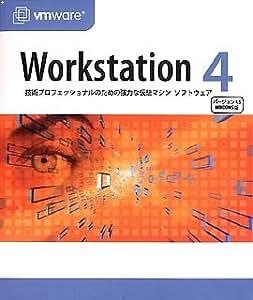 VMware Workstation 4 for Windows 日本語版