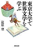 東京大学で世界文学を学ぶ (集英社文庫)