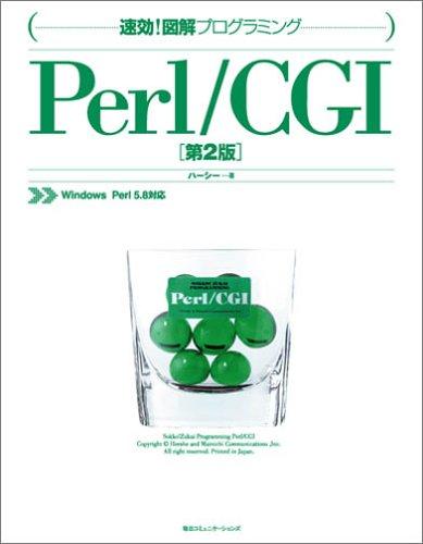 速効!図解プログラミングPerl/CGI―Windows Perl 5.8対応