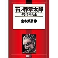 宮本武蔵(1) (石ノ森章太郎デジタル大全)