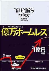 """""""儲け脳""""のつくり方"""