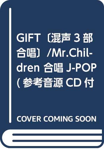 GIFT〔混声3部合唱〕/Mr.Children 合唱J-P...