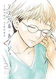 アスペル・カノジョ(2) (コミックDAYSコミックス)