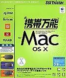 携帯万能 for MacOS X オールキャリアセット
