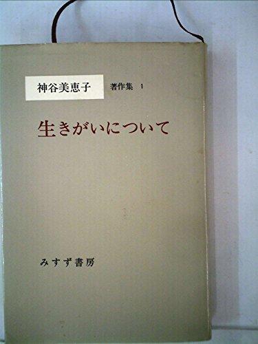 神谷美恵子著作集〈1〉生きがいについて (1980年)の詳細を見る