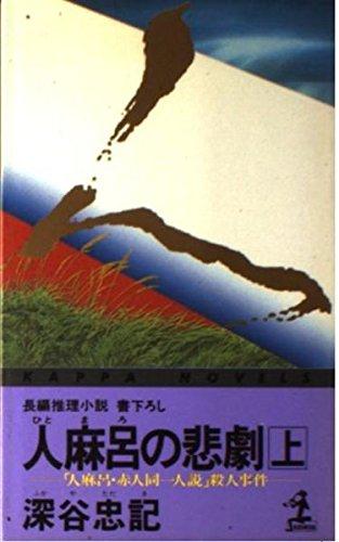 人麻呂の悲劇―「人麻呂・赤人同一人説」殺人事件〈上〉 (カッパ・ノベルス)