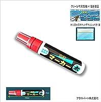 00-41一般・手芸・建築用 油性マーカー太・赤FA0041-YMJ8-01HJ (通常便)