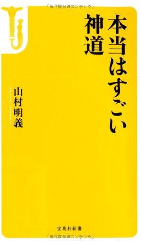 本当はすごい神道 (宝島社新書)