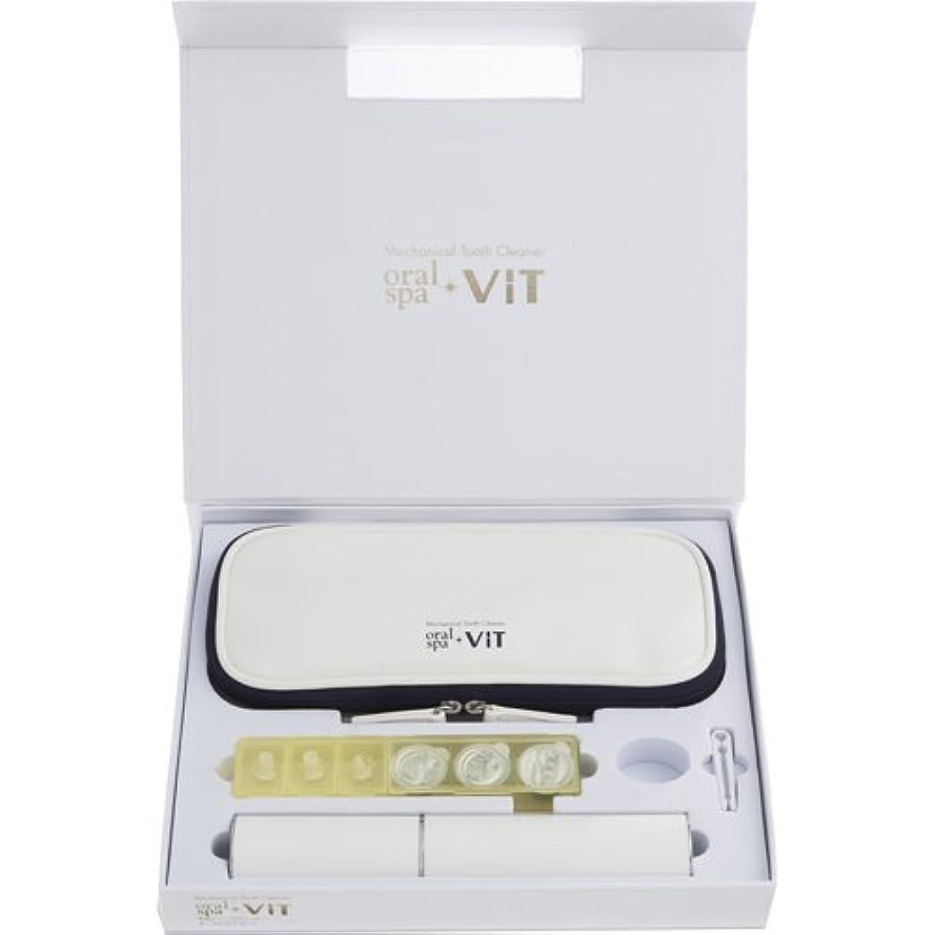 ふくろう記念碑的な磁器電動トゥースクリーナー oral spa VIT(オーラルスパビート)本体スペシャルセット