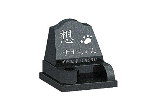 メモリアル石材工業 ペットのお墓・プレミアム型B(ペット石碑)文字彫刻付き 御影石本磨き