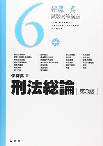 刑法総論 第3版 (伊藤真試験対策講座 6)