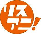 リスアニ! Vol.28は表紙&巻頭特集に「ラブライブ!サンシャイン!!」渡辺曜