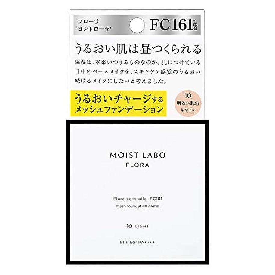 モイストラボフローラ スキンコントロール メッシュファンデーション 10(明るい肌色)SPF50+ PA++++ レフィル 12g(日本製)