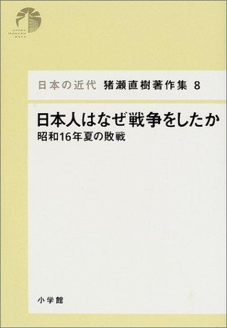 日本人はなぜ戦争をしたか―昭和16年夏の敗戦 (日本の近代 猪瀬直樹著作集)の詳細を見る