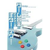 ゲーム音楽でみるみる上達!ギター・テク! [DVD]