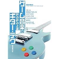ゲーム音楽でみるみる上達ギター・テク![DVD] (<DVD>) (<DVD>)