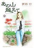 あの山越えて 9 (秋田レディースコミックスセレクション)