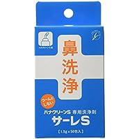 ハナクリーンS専用洗浄剤 サーレS ×6個セット