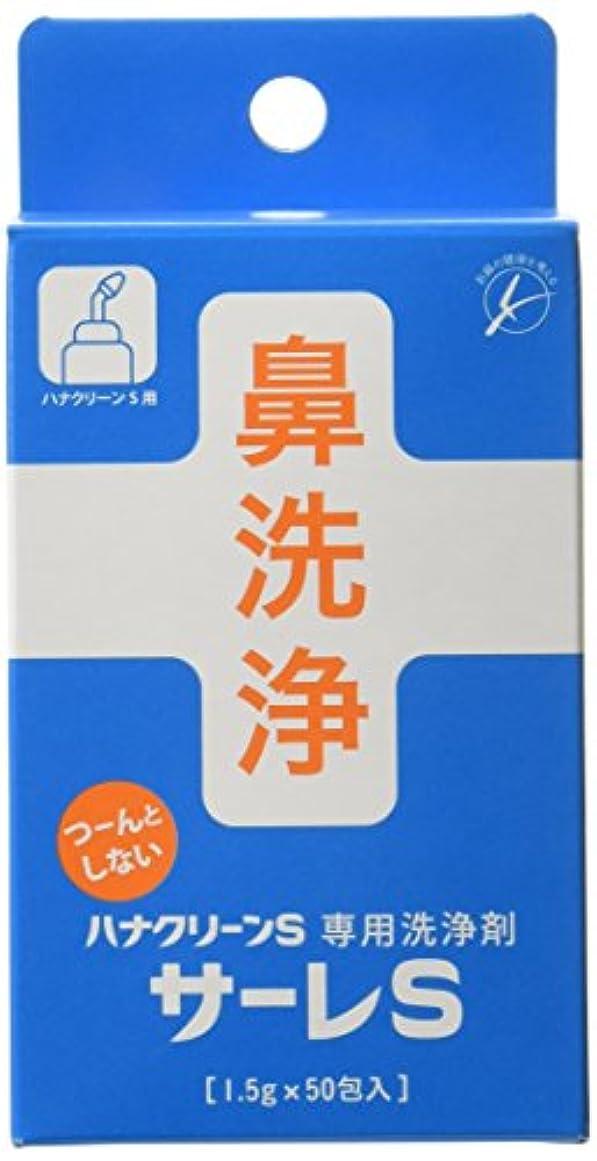 業界レトルト年金受給者ハナクリーンS専用洗浄剤 サーレS ×6個セット
