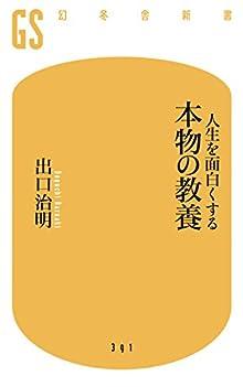 人生を面白くする 本物の教養 (幻冬舎新書)