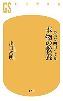 [出口治明]の人生を面白くする 本物の教養 (幻冬舎新書)