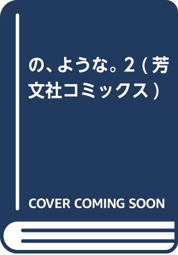 の、ような。 2 (芳文社コミックス)