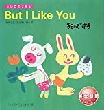 But I Like You―きらいですき (えいごのじかん)