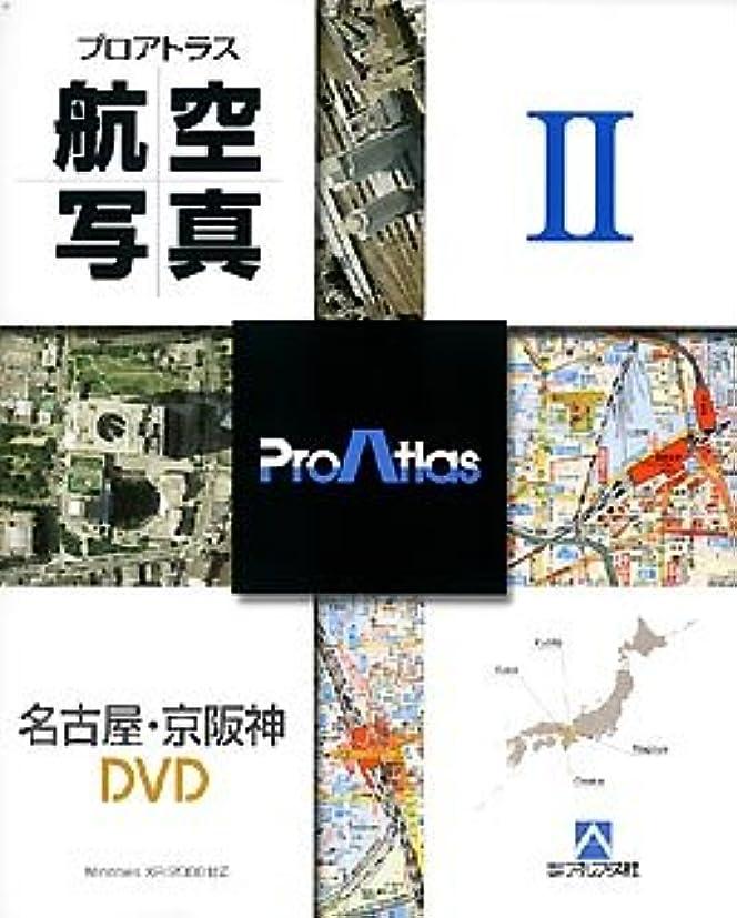 正当なアレイアナウンサープロアトラス 航空写真 2 名古屋?京阪神 DVD