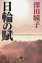 日輪の賦 (幻冬舎文庫)