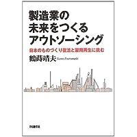 製造業の未来をつくるアウトソーシング―日本のものづくり復活と雇用再生に挑む