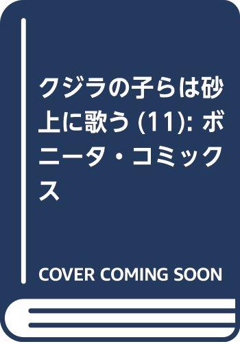クジラの子らは砂上に歌う(11): ボニータ・コミックス