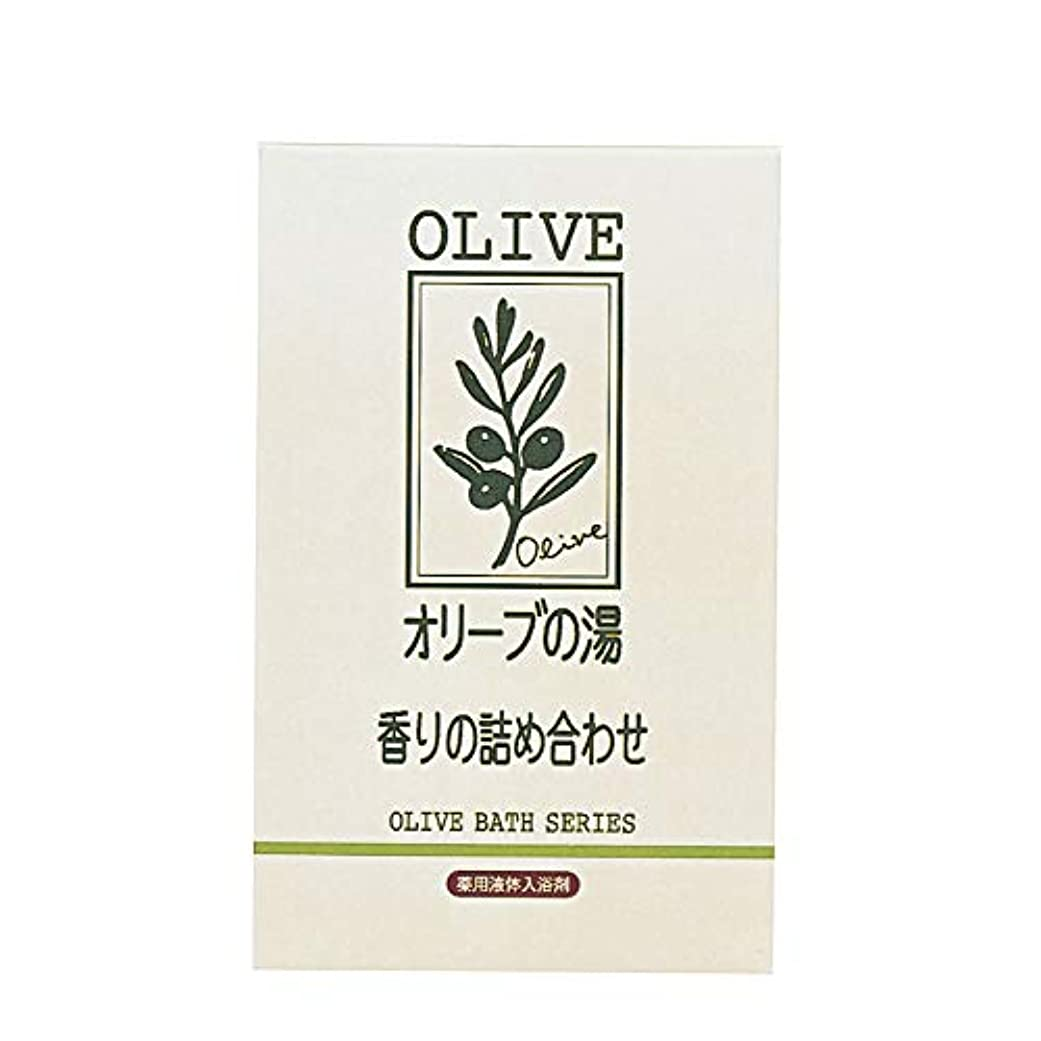 皮憧れ性別薬用オリーブの湯 香りの詰め合わせ