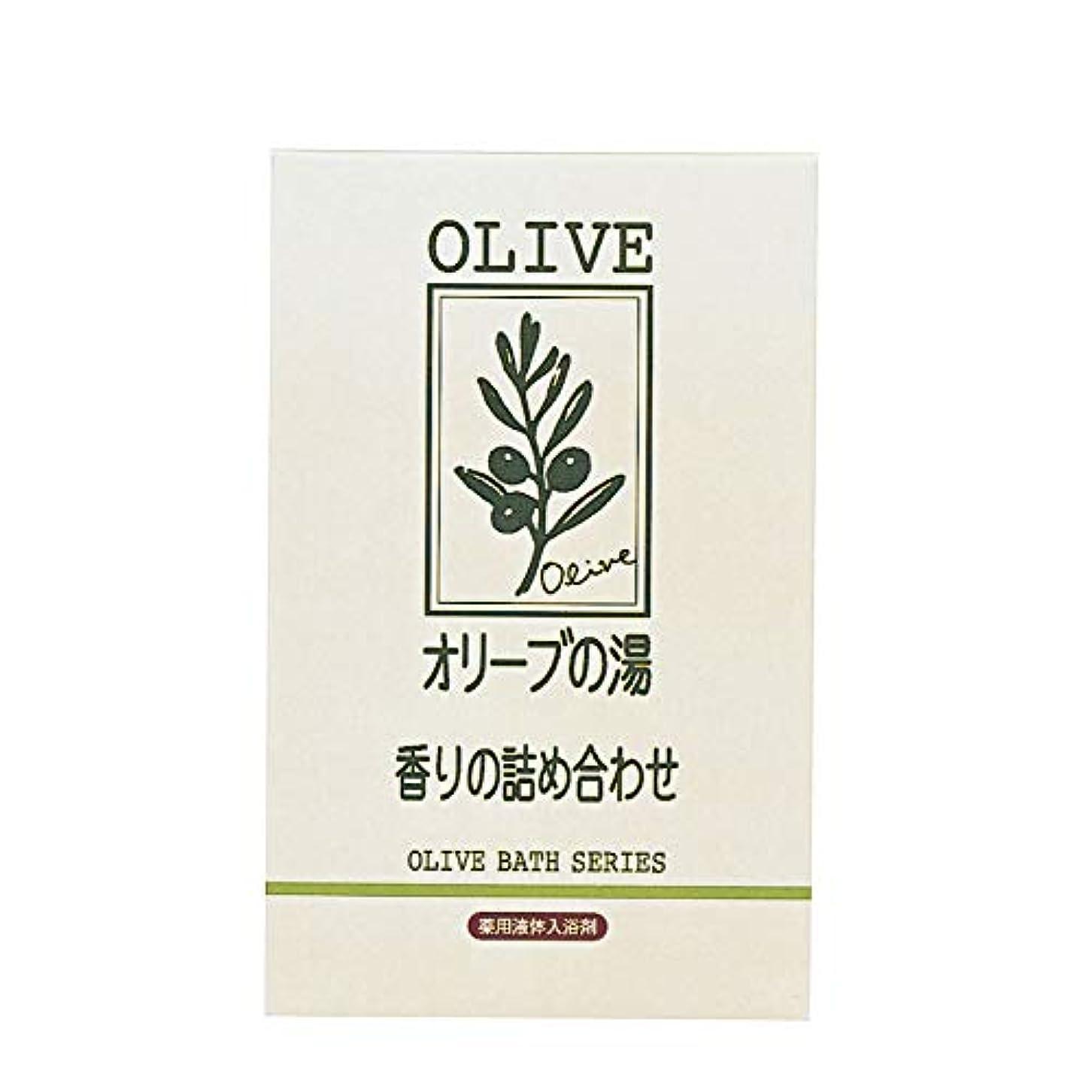 文字通りブラウズより平らな薬用オリーブの湯 香りの詰め合わせ
