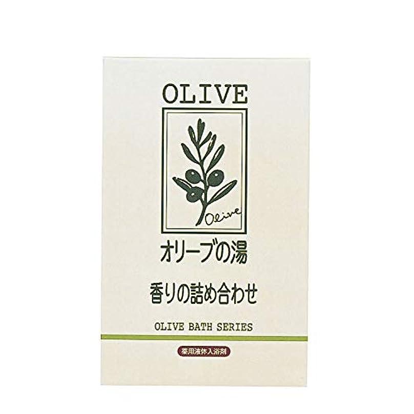 グリル錫サイクル薬用オリーブの湯 香りの詰め合わせ