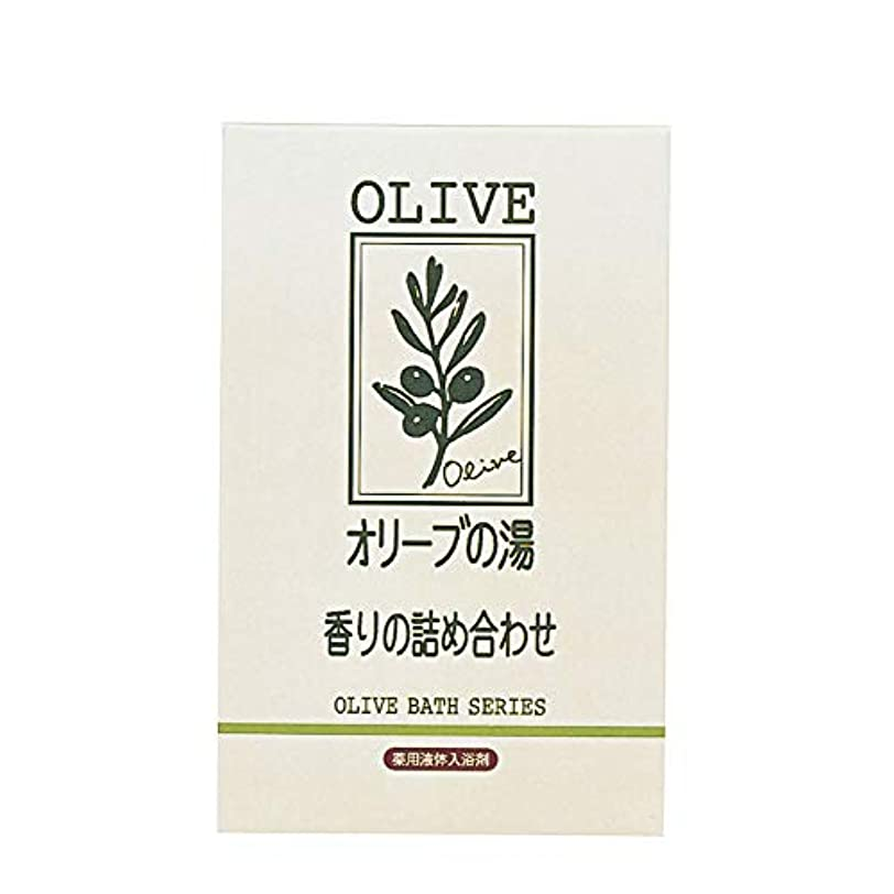 落胆する咲くアラート薬用オリーブの湯 香りの詰め合わせ