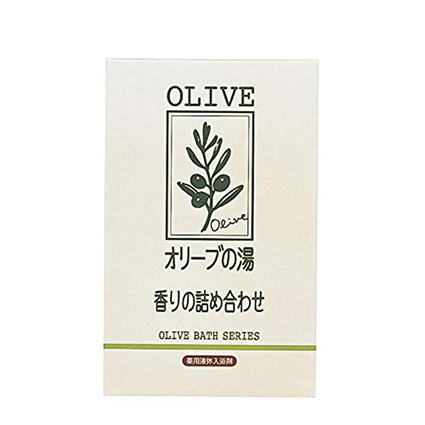 バルクサスティーンミリメーター薬用オリーブの湯 香りの詰め合わせ